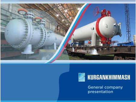 About Company Kurgankhimmash LLC is one of the leading Russian enterprises to design and produce process equipment for oil & gas extracting, oil & gas.