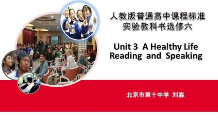 Unit 3 A Healthy Life Reading and Speaking 北京市第十中学 刘淼.