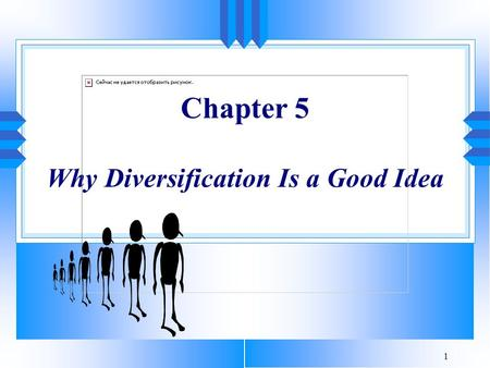 1 Chapter 5 Why Diversification Is a Good Idea. 2 The most important lesson learned is an old truth ratified. - General Maxwell R. Thurman.