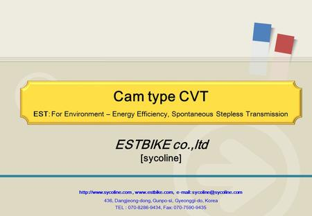 Cam type CVT EST: For Environment – Energy Efficiency, Spontaneous Stepless Transmission ESTBIKE co.,ltd [sycoline]