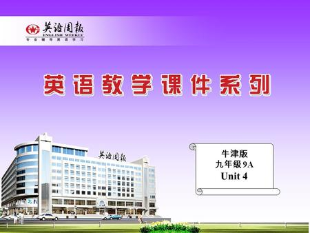 牛津版 九年级 9A Unit 4. TV programmes Comic strip +Welcome to the unit 广东 钟 聪.
