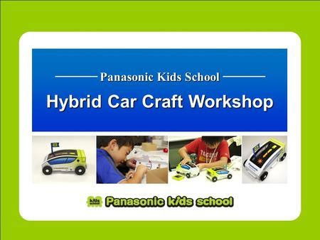 Panasonic Kids School Hybrid Car Craft Workshop. Home electric appliances that support our daily life.