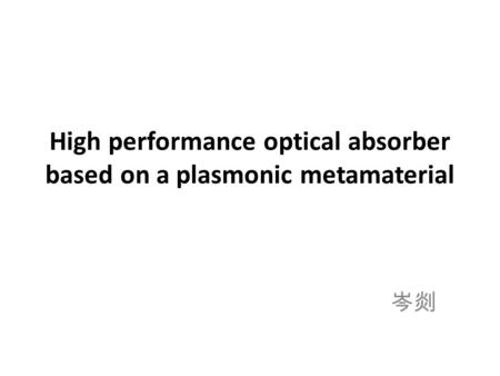 High performance optical absorber based on a plasmonic metamaterial 岑剡.