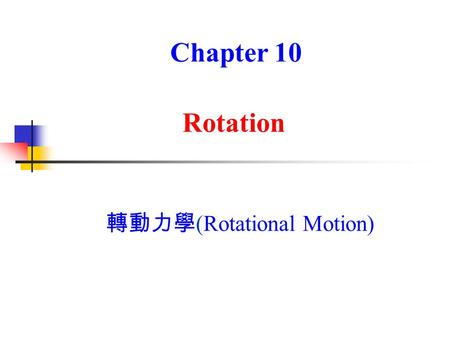 轉動力學 (Rotational Motion) Chapter 10 Rotation.