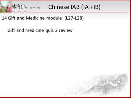 14 Gift and Medicine module (L27-L28) Gift and medicine quiz 2 review Chinese IAB (IA +IB)