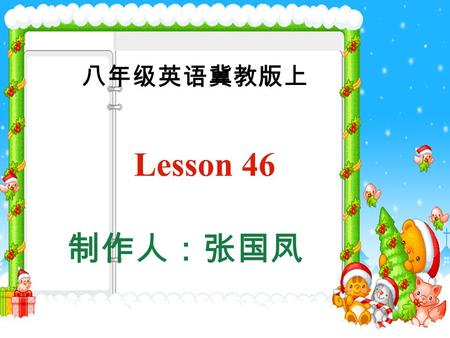 八年级英语冀教版上 Lesson 46 制作人:张国凤. Teaching aims 1.Vocabulary: job, translate, company, foreign, communicate, worker, international, news, be interested in,