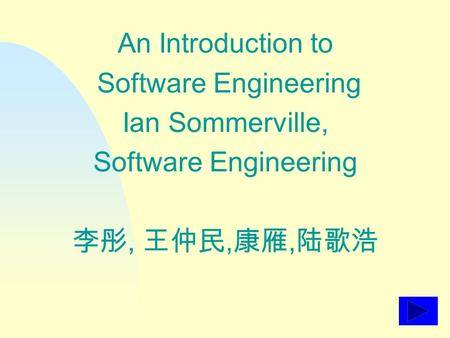An Introduction to Software Engineering Ian Sommerville, Software Engineering 李彤, 王仲民, 康雁, 陆歌浩.