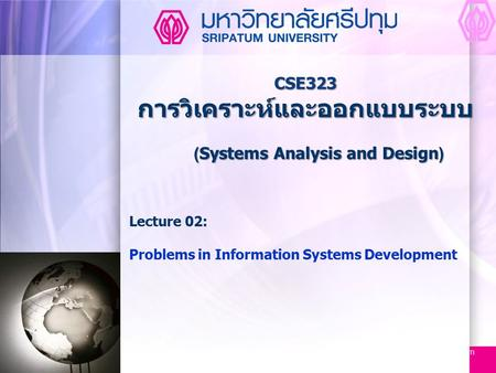 Www.themegallery.com CSE323 การวิเคราะห์และออกแบบระบบ (Systems Analysis and Design) Lecture 02: Problems in Information Systems Development.