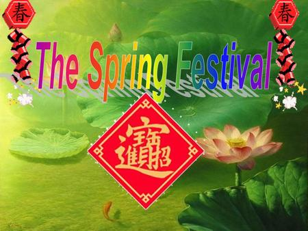 Spring Festival is the most important festival in China. It's to celebrate the lunar calendar 's new year. The Spring Festival lasts about 15 days long.