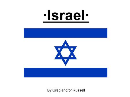 ·Israel· By Greg and/or Russell. ·THE LAND· The desert Northeast of Africa LandForms a)Ashdod Sand Dune b)Lisan Peninsula c)Nahal Tze'elim.