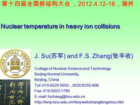 J. Su( 苏军 ) and F.S. Zhang( 张丰收 ) College of Nuclear Science and Technology Beijing Normal University, Beijing, China Tel: 010-6220 5602 , 6220 8252-806.