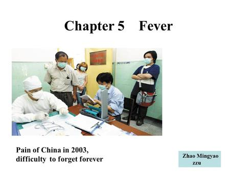 Chapter 5 Fever Pain of China in 2003, difficulty to forget forever Zhao Mingyao zzu.