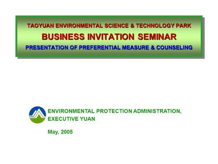 TAOYUAN ENVIRONMENTAL SCIENCE & TECHNOLOGY PARK BUSINESS INVITATION SEMINAR PRESENTATION OF PREFERENTIAL MEASURE & COUNSELING ENVIRONMENTAL PROTECTION.