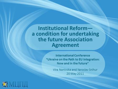 "Institutional Reform— a condition for undertaking the future Association Agreement International Conference ""Ukraine on the Path to EU Integration: Now."