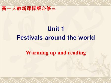 Unit 1 Festivals around the world Warming up and reading 高一人教新课标版必修三.