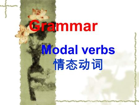 Grammar Modal verbs 情态动词. Read the sentences on page 5 of students' book and try to understand the functions of the modal verbs.  Tell out the functions.