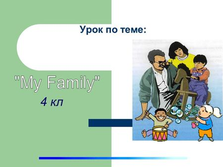 Урок по теме: 4 кл. I have a I have a father I have a brother Paul I have a sister I have a granny How I love them all. A poem. mother.