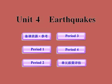 How to prepare for an earthquake An earthquake is a very dangerous natural disaster, particularly in the Pacific Rim region( 太平洋板块 ). In fact, scientists.