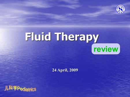 Fluid Therapy 24 April, 2009 review. Ⅰ Ⅰ fluid balance in child 1. The total amount of body fluids in children : The younger, The younger, the greater.