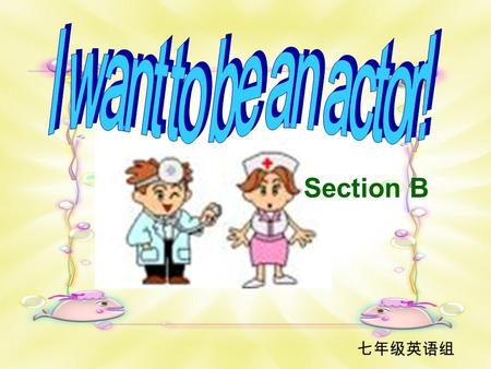Section B 七年级英语组. He is busy. He is exciting. It's dangerous.