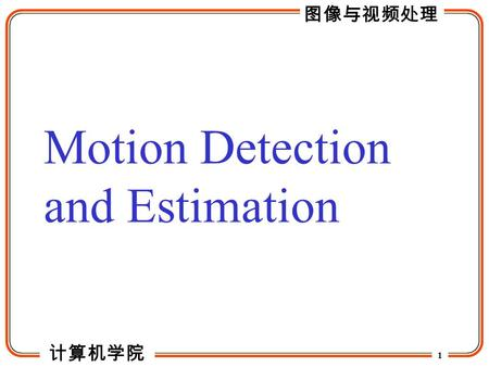 1 University of Texas at Austin Machine Learning Group 图像与视频处理 计算机学院 Motion Detection and Estimation.