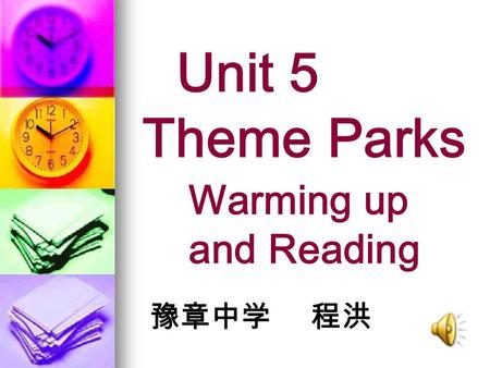 Unit 5 Theme Parks Warming up and Reading 豫章中学 程洪.