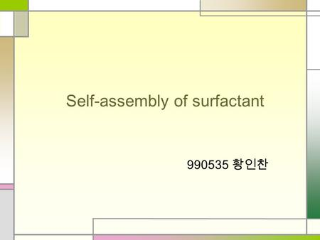 Self-assembly of surfactant 990535 황인찬. Contents 1. Surfactant and Micelle 2. The Reason for Studying Micelle 3. Simulation Method 4. Definition of Model.