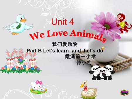 Unit 4 我们爱动物 Part B Let's learn and Let's do 霞涌第一小学 钟小梅.