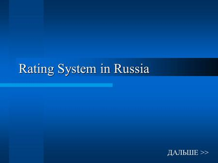 Rating System in Russia ДАЛЬШЕ >>. G PG R E Rating Categories Rating systems of other countries.