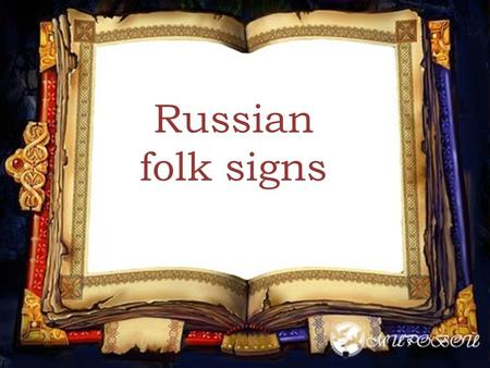 Russian folk signs. Pick up an old broom into a new home Magical properties has a broom in the popular understanding. They believes that it brownie lives.