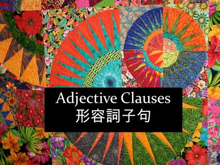 Adjective Clauses 形容詞子句. The House that Jack Built This is the horse and the hound and the horn That belonged to the farmer sowing his corn That kept.
