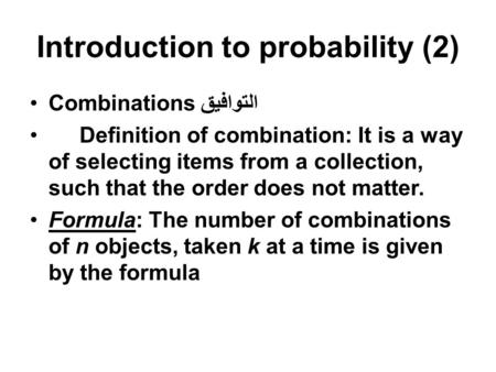 Introduction to probability (2) Combinations التوافيق Definition of combination: It is a way of selecting items from a collection, such that the order.