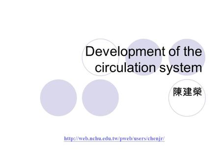 Development of the circulation system 陳建榮
