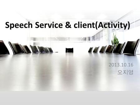 Speech Service & client(Activity) 2013.10.16 오지영.