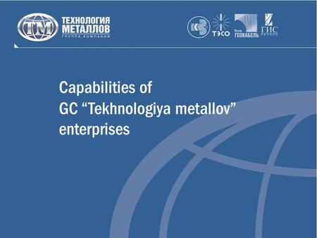 "1 Capabilities of GC ""Tekhnologiya metallov"" enterprises."
