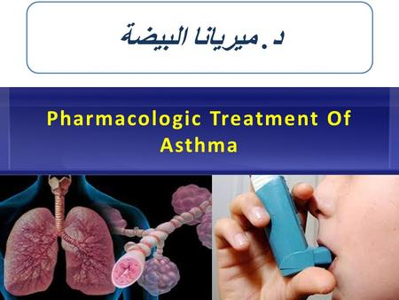 Pharmacologic Treatment Of Asthma 1 د. ميريانا البيضة.
