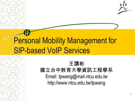 1 Personal Mobility Management for SIP-based VoIP Services 王讚彬 國立台中教育大學資訊工程學系