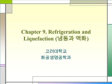 Chapter 9. Refrigeration and Liquefaction (냉동과 액화)