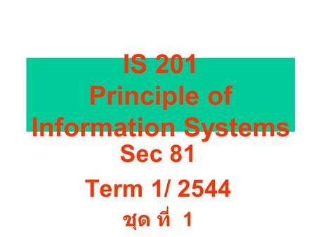 IS 201 Principle of Information Systems Sec 81 Term 1/ 2544 ชุด ที่ 1.