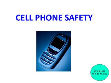 CELL PHONE SAFETY 按滑鼠換頁 Click to Advance Caller (1) Receiver (2) Switching Center Base Station (2) Base Station (1) 1.When the caller starts the call.