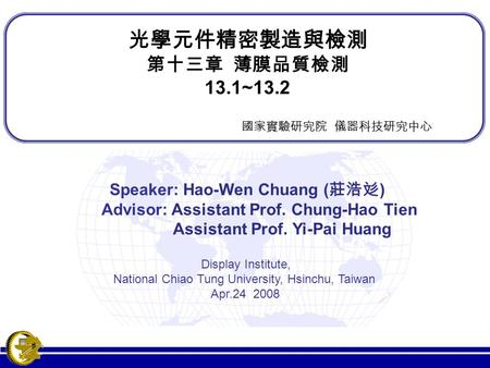 Speaker: Hao-Wen Chuang ( 莊浩彣 ) Advisor: Assistant Prof. Chung-Hao Tien Assistant Prof. Yi-Pai Huang Display Institute, National Chiao Tung University,