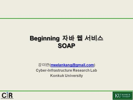 Beginning 자바 웹 서비스 SOAP 강미란 Cyber-Infrastructure Research Lab Konkuk University.