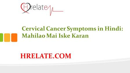 HRELATE.COM Cervical Cancer Symptoms in Hindi: Mahilao Mai Iske Karan.