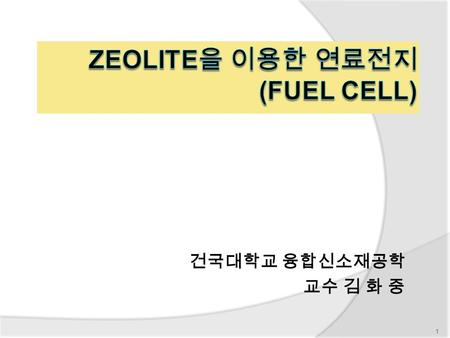 건국대학교 융합신소재공학 교수 김 화 중 1. What is Zeolite ? 3-D intracrystalline microporous alumino-silicate materials 2.