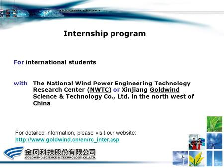 For international students Internship program The National Wind Power Engineering Technology Research Center (NWTC) or Xinjiang Goldwind Science & Technology.