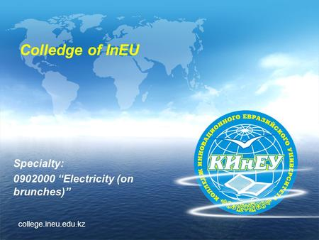 "Colledge of InEU Specialty: 0902000 ""Electricity (on brunches)"" college.ineu.edu.kz."