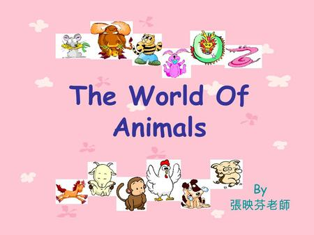 The World Of Animals By 張映芬老師. The Looks of the Animals The rabbit has long ears. The rhino has sharp horns. 圖片來源 :q.sohu.com/forum/20/topic/487711q.sohu.com/forum/20/topic/487711.