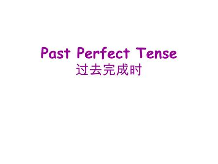 Past Perfect Tense 过去完成时. Ali learned English. He came to England. Ali had learned English before he came to England. 现在 过去过去 过去的过去.