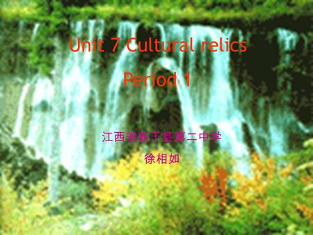 Unit 7 Cultural relics Period 1 江西省新干县第二中学 徐相如 Learning goals in this Talk about cultural Do some listening to improve our listening.