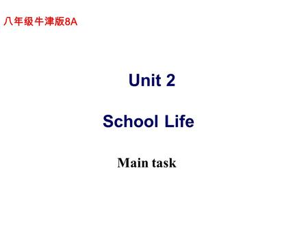 Unit 2 School Life Main task 八年级牛津版 8A. What do you do? What do you do? What do you do at school? Study English, play games, write and read books. What.